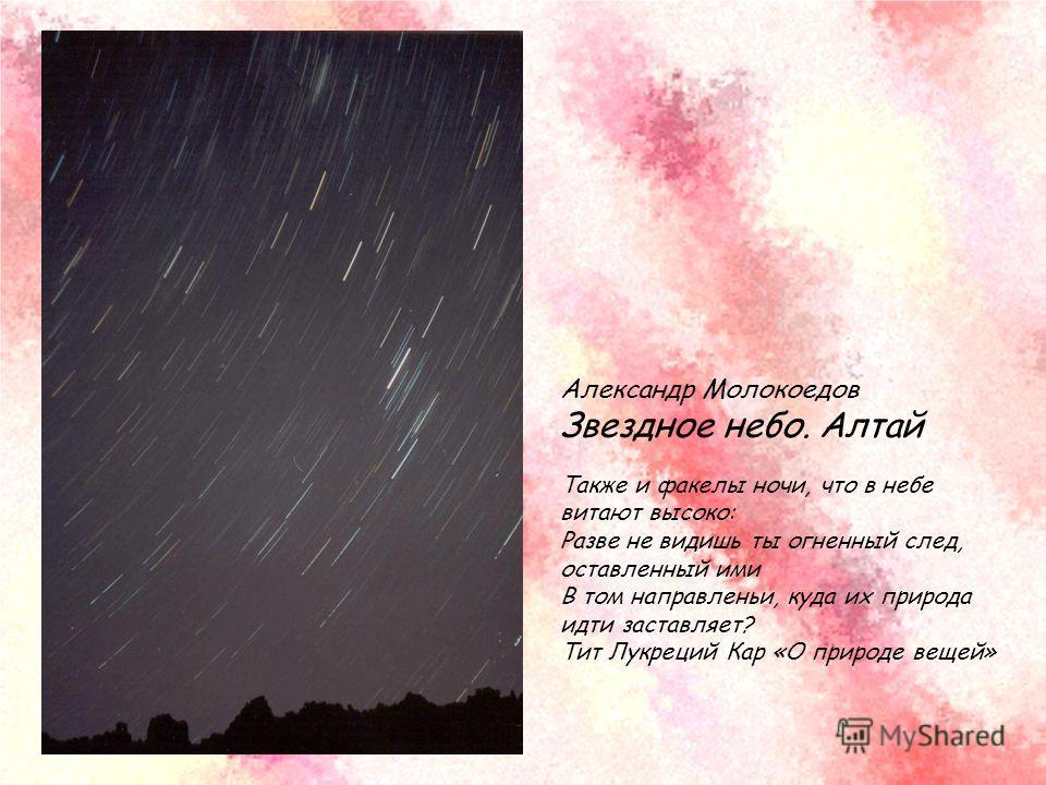 Мелешков Сергей, Александр Молокоедов Панорама Млечного пути Круг небес ослепляет нас блеском своим. Ни конца, ни начала его мы не зрим… Омар Хайям