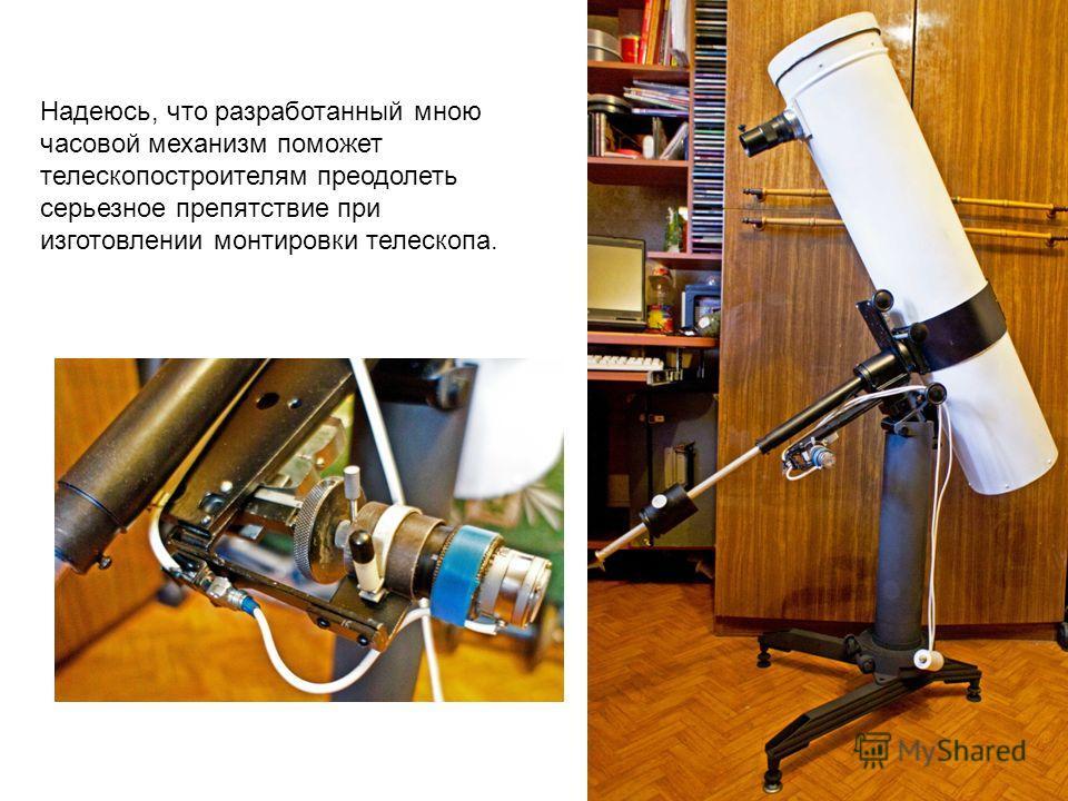Надеюсь, что разработанный мною часовой механизм поможет телескопостроителям преодолеть серьезное препятствие при изготовлении монтировки телескопа.
