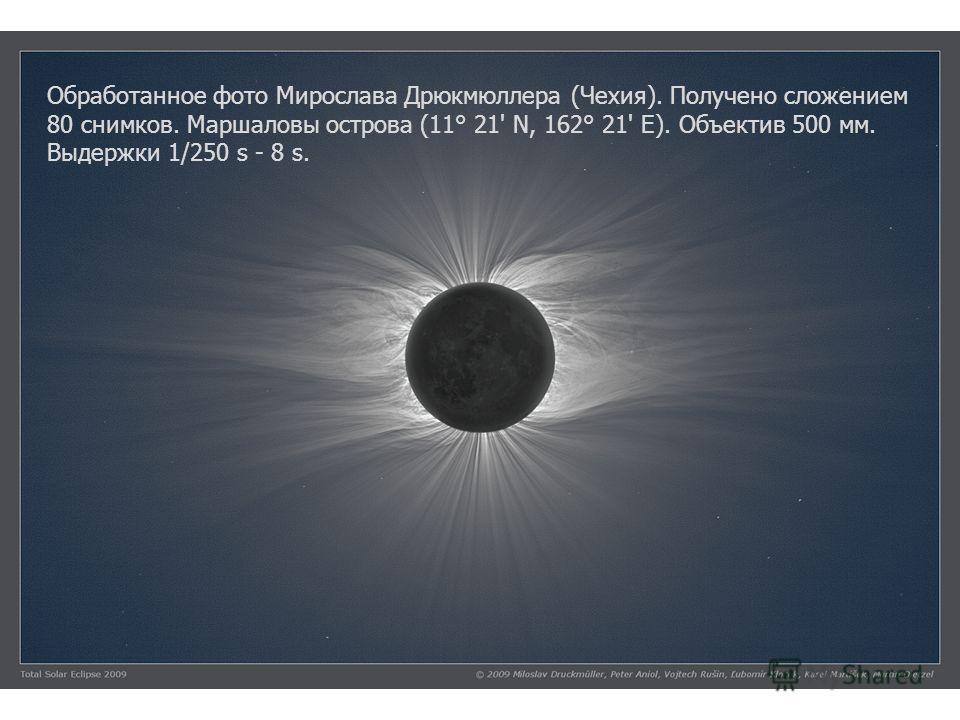 Обработанное фото Мирослава Дрюкмюллера (Чехия). Получено сложением 80 снимков. Маршаловы острова (11° 21' N, 162° 21' E). Объектив 500 мм. Выдержки 1/250 s - 8 s.