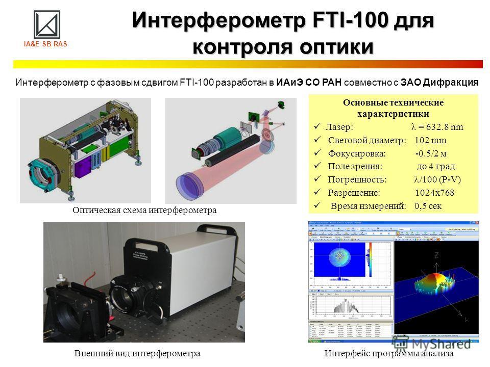 17 Интерферометр FTI-100 для контроля оптики IA&E SB RAS Интерферометр с фазовым сдвигом FTI-100 разработан в ИАиЭ СО РАН совместно с ЗАО Дифракция Основные технические характеристики Лазер:λ = 632.8 nm Световой диаметр: 102 mm Фокусировка: -0.5/2 м