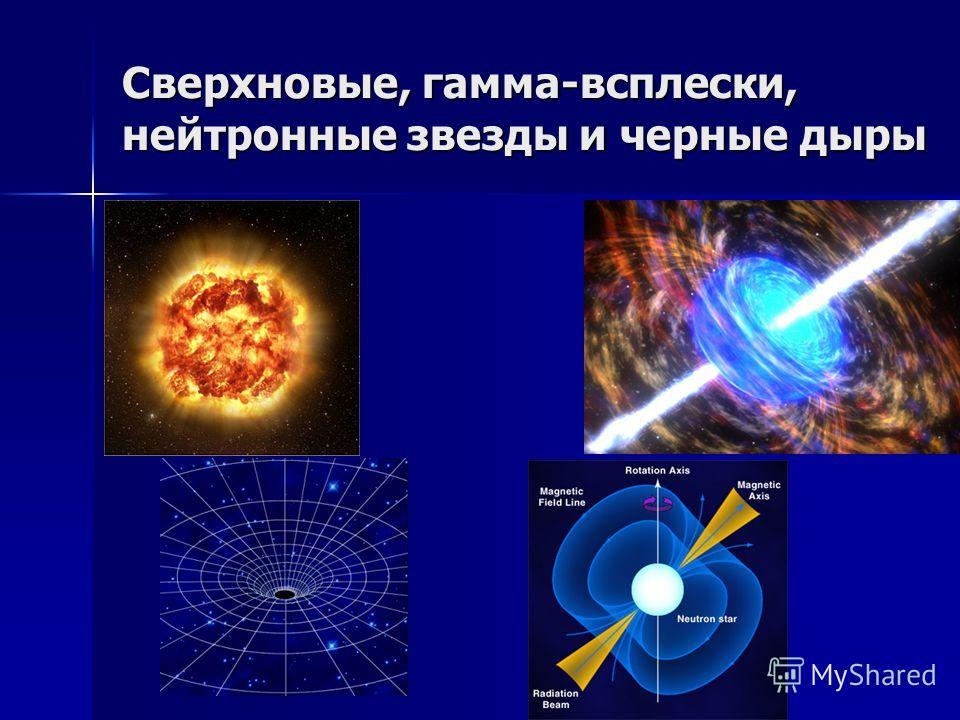 Сверхновые, гамма-всплески, нейтронные звезды и черные дыры