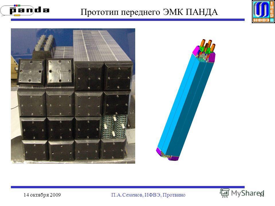 14 октября 2009П.А.Семенов, ИФВЭ, Протвино11 Прототип переднего ЭМК ПАНДА