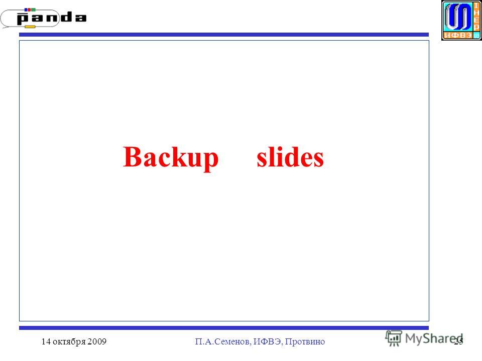 14 октября 2009П.А.Семенов, ИФВЭ, Протвино25 Backup slides