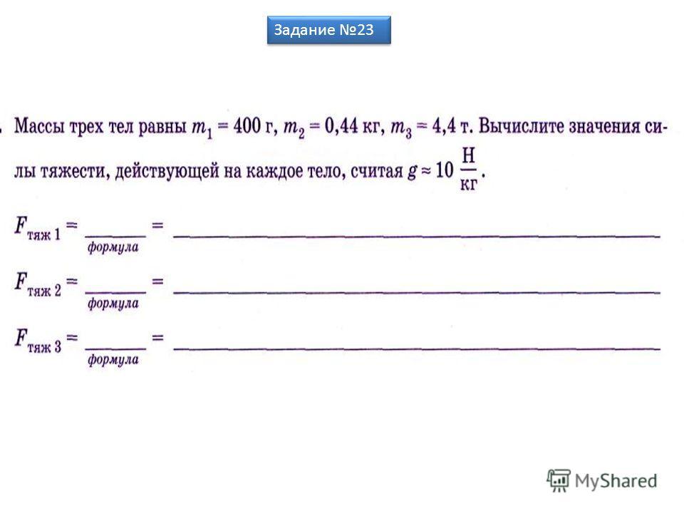 Задание 23