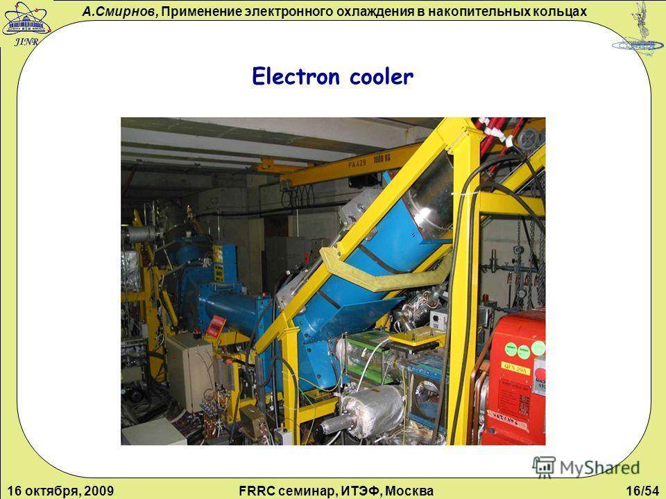 А.Смирнов, Применение электронного охлаждения в накопительных кольцах 16 октября, 2009FRRC семинар, ИТЭФ, Москва16/54 Electron cooler