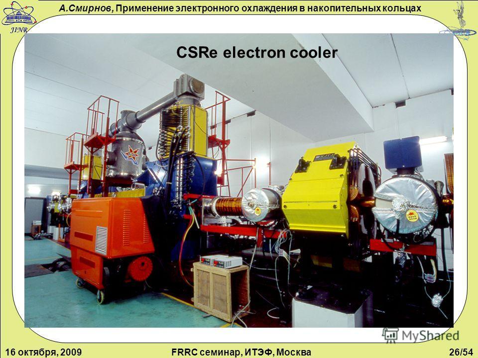 А.Смирнов, Применение электронного охлаждения в накопительных кольцах 16 октября, 2009FRRC семинар, ИТЭФ, Москва26/54 CSRe electron cooler