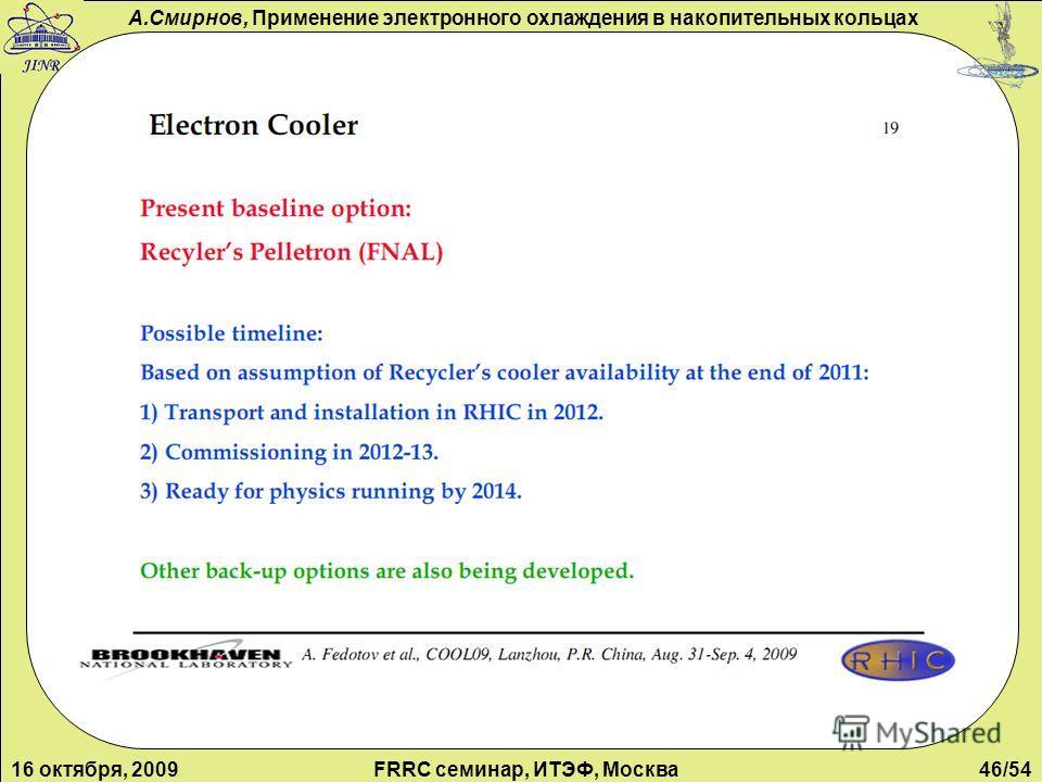 А.Смирнов, Применение электронного охлаждения в накопительных кольцах 16 октября, 2009FRRC семинар, ИТЭФ, Москва46/54