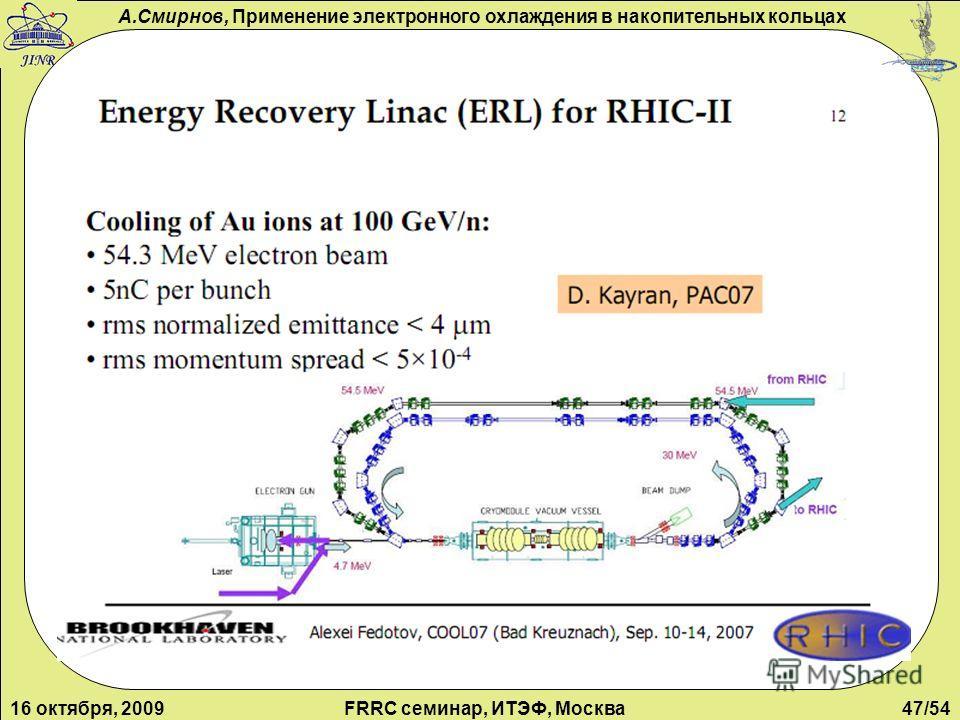 А.Смирнов, Применение электронного охлаждения в накопительных кольцах 16 октября, 2009FRRC семинар, ИТЭФ, Москва47/54