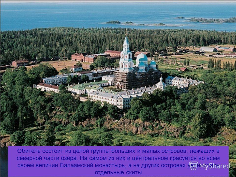 Обитель состоит из целой группы больших и малых островов, лежащих в северной части озера. На самом из них и центральном красуется во всем своем величии Валаамский монастырь, а на других островах уединились отдельные скиты
