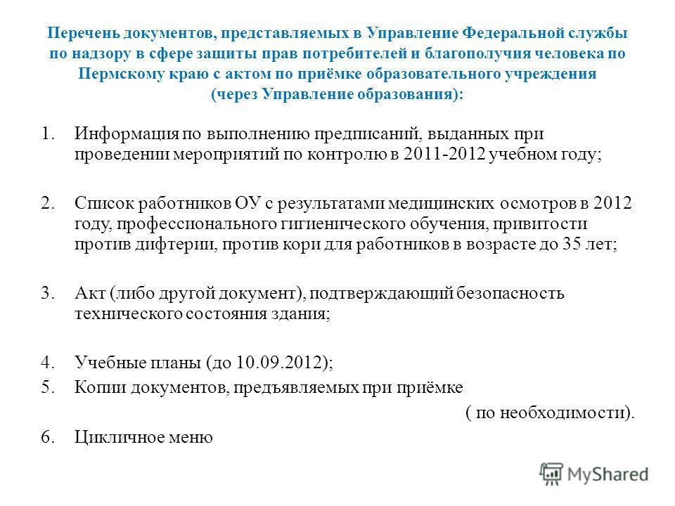 Перечень документов, представляемых в Управление Федеральной службы по надзору в сфере защиты прав потребителей и благополучия человека по Пермскому краю с актом по приёмке образовательного учреждения (через Управление образования): 1.Информация по в