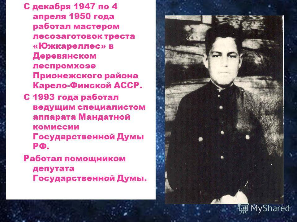 Профессиональная деятельность: С декабря 1947 по 4 апреля 1950 года работал мастером лесозаготовок треста «Южкареллес» в Деревянском леспромхозе Прионежского района Карело-Финской АССР. С 1993 года работал ведущим специалистом аппарата Мандатной коми