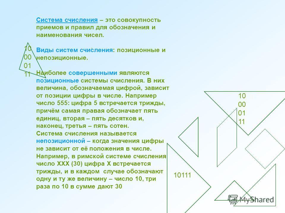 0 10 00 01 11 10 00 01 11 10111 Система счисления – это совокупность приемов и правил для обозначения и наименования чисел. Виды систем счисления: позиционные и непозиционные. Наиболее совершенными являются позиционные системы счисления. В них величи