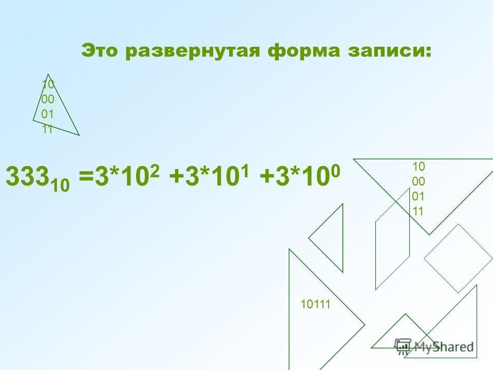 Это развернутая форма записи: 0 10 00 01 11 10 00 01 11 10111 333 10 =3*10 2 +3*10 1 +3*10 0
