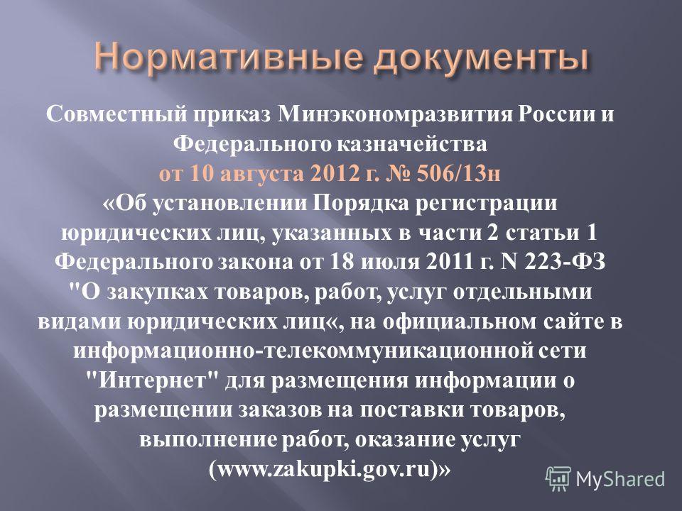 Совместный приказ Минэкономразвития России и Федерального казначейства от 10 августа 2012 г. 506/13н «Об установлении Порядка регистрации юридических лиц, указанных в части 2 статьи 1 Федерального закона от 18 июля 2011 г. N 223-ФЗ