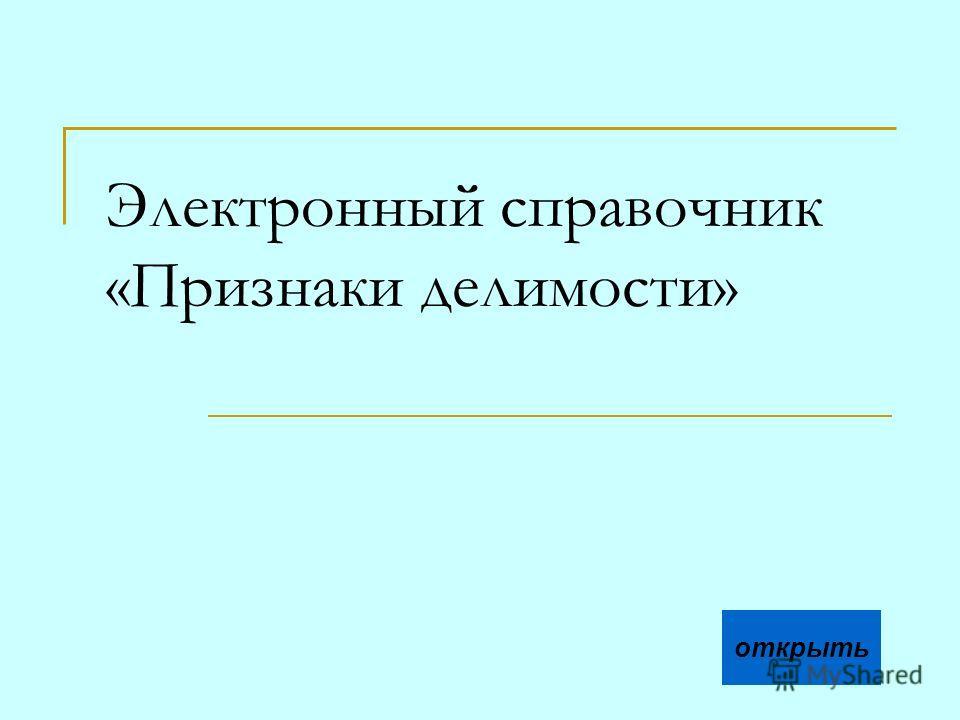 Электронный справочник «Признаки делимости» открыть