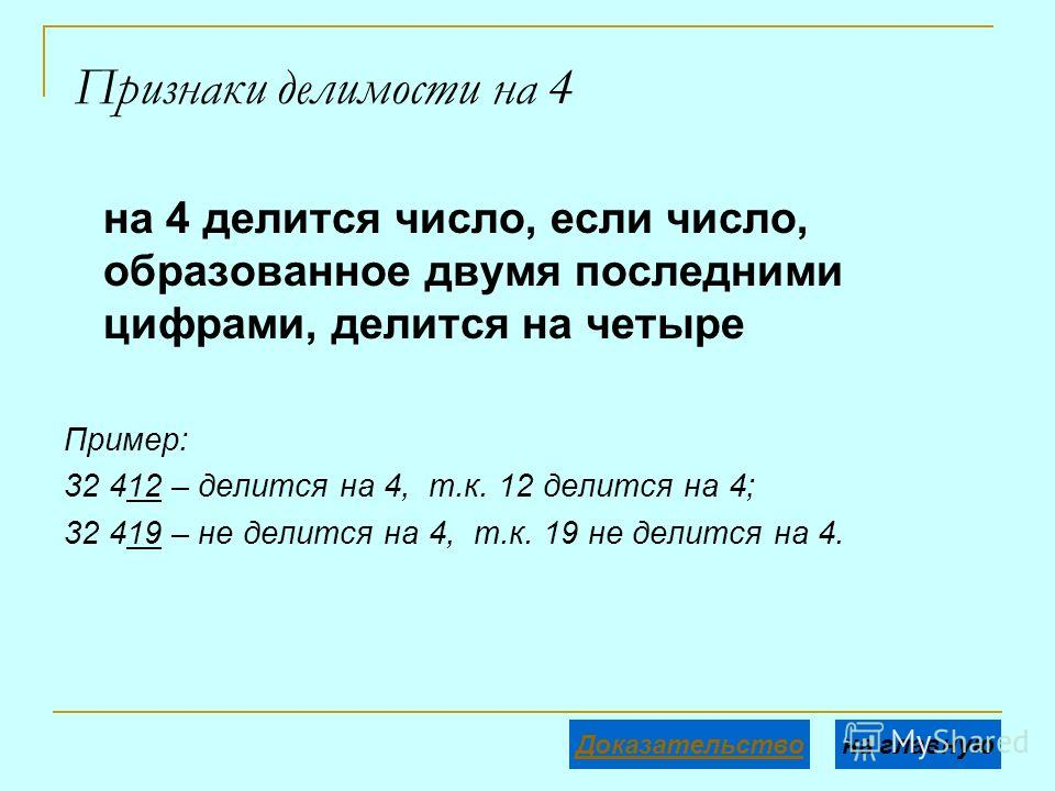 Признаки делимости на 4 на 4 делится число, если число, образованное двумя последними цифрами, делится на четыре Пример: 32 412 – делится на 4, т.к. 12 делится на 4; 32 419 – не делится на 4, т.к. 19 не делится на 4. на главнуюДоказательство