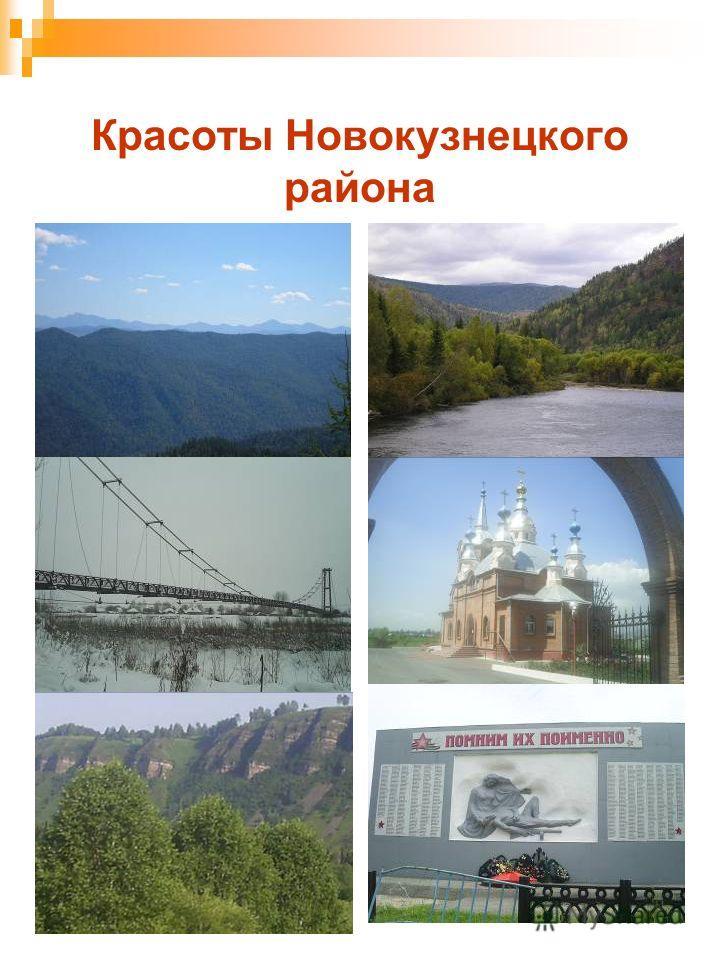 Красоты Новокузнецкого района