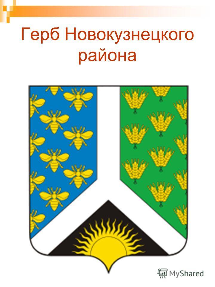 Герб Новокузнецкого района