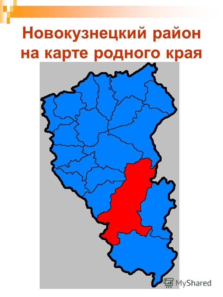 Новокузнецкий район на карте родного края