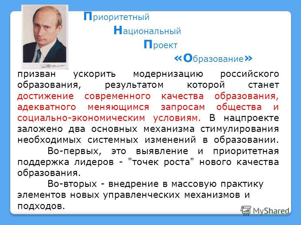 призван ускорить модернизацию российского образования, результатом которой станет достижение современного качества образования, адекватного меняющимся запросам общества и социально-экономическим условиям. В нацпроекте заложено два основных механизма
