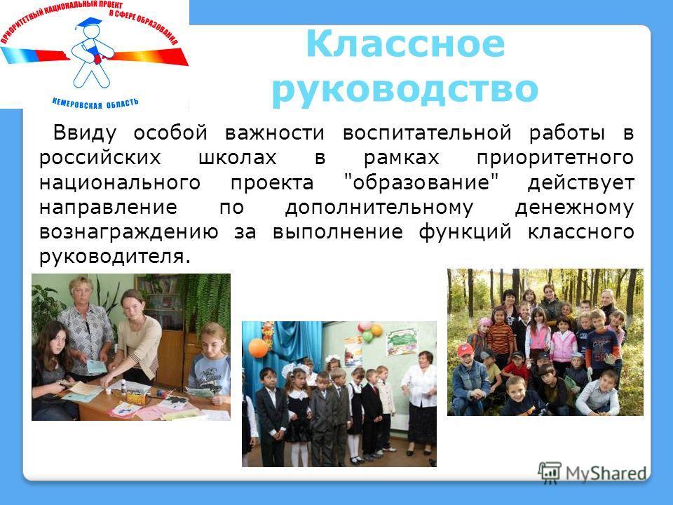 Классное руководство Ввиду особой важности воспитательной работы в российских школах в рамках приоритетного национального проекта