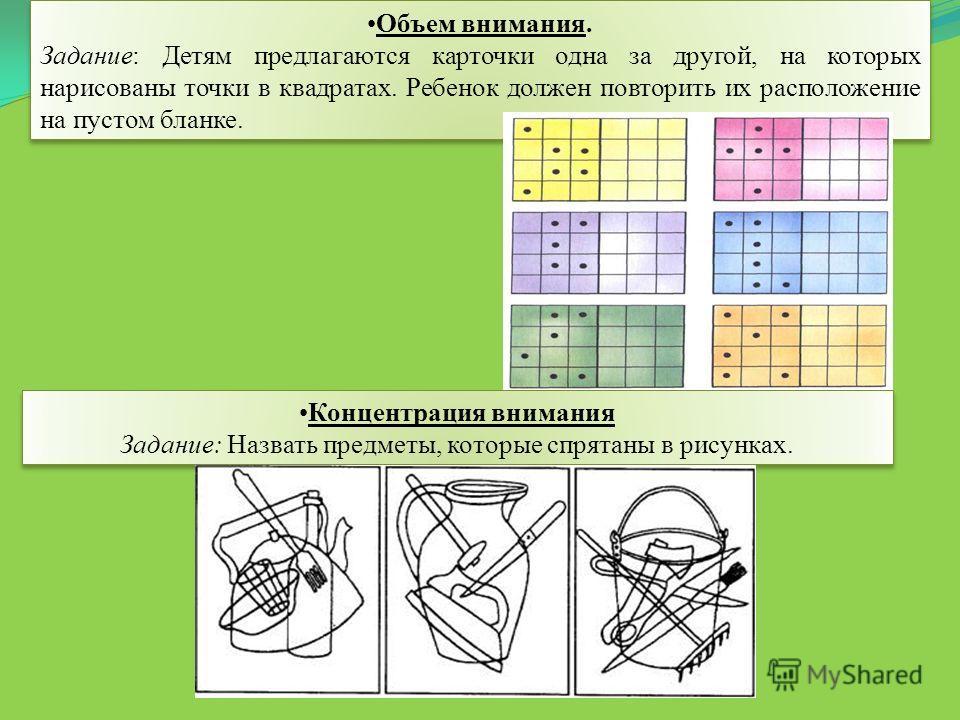 Объем внимания. Задание: Детям предлагаются карточки одна за другой, на которых нарисованы точки в квадратах. Ребенок должен повторить их расположение на пустом бланке. Объем внимания. Задание: Детям предлагаются карточки одна за другой, на которых н