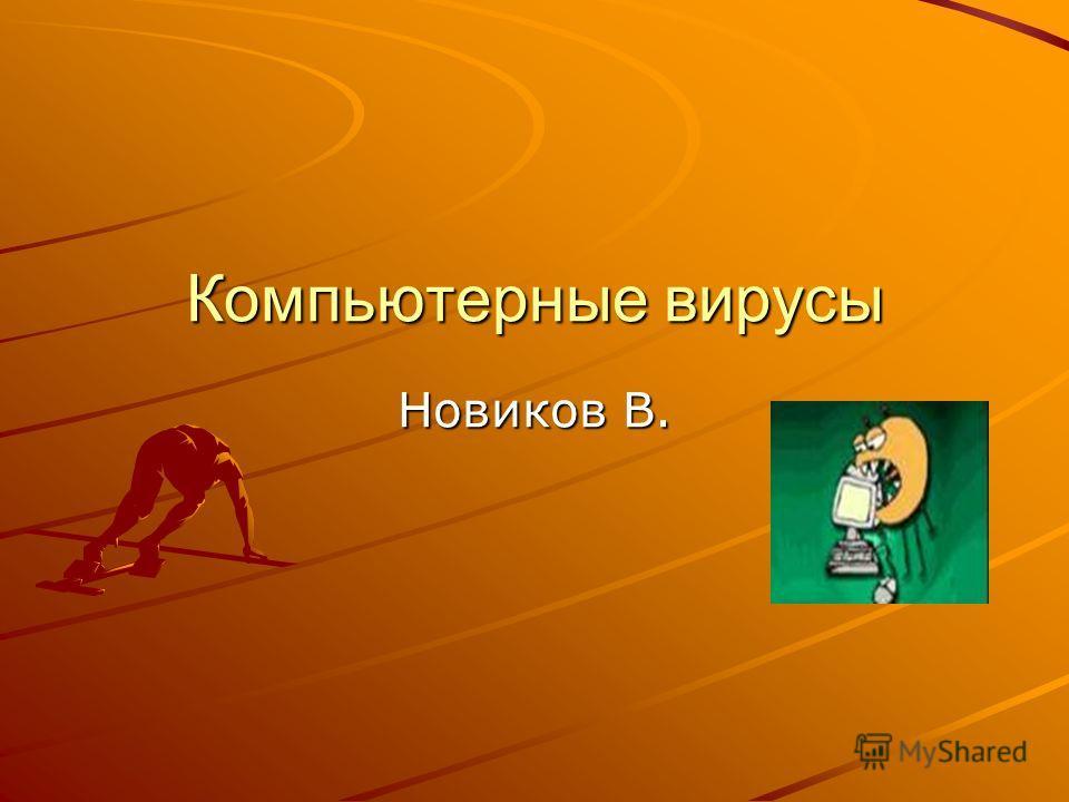 Компьютерные вирусы Новиков В.