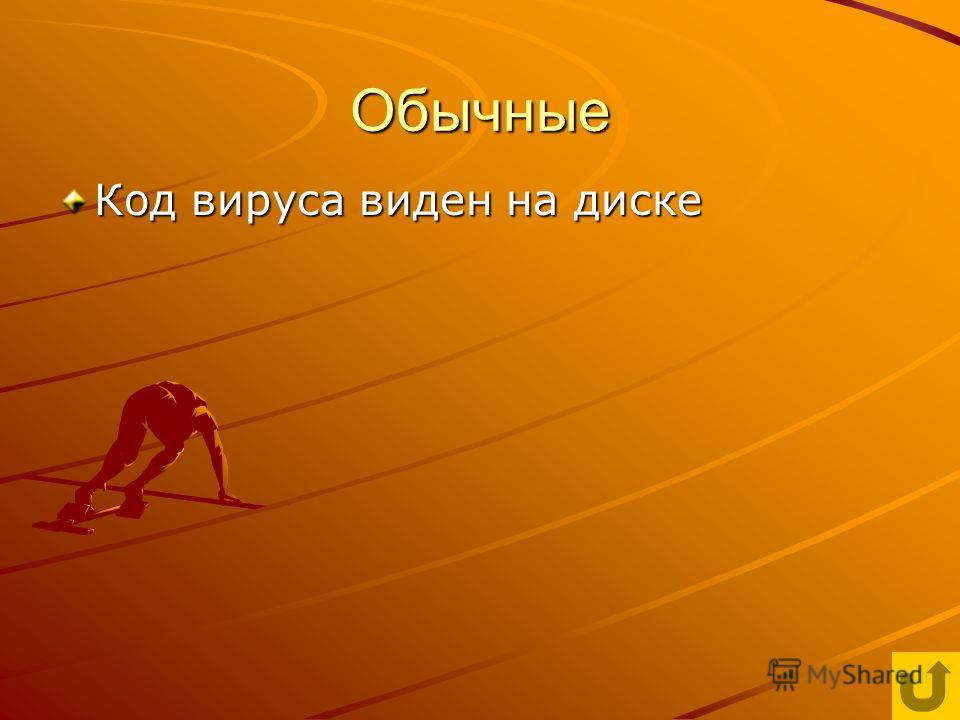 Обычные Код вируса виден на диске