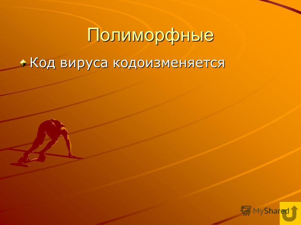 Полиморфные Код вируса кодоизменяется