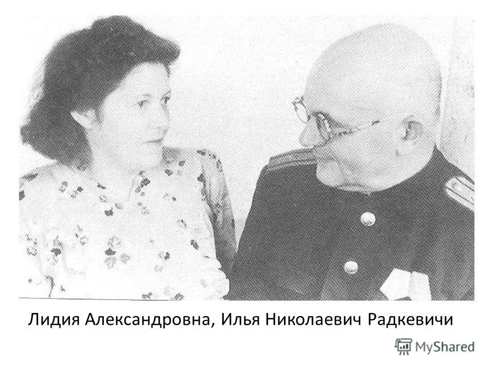Лидия Александровна, Илья Николаевич Радкевичи