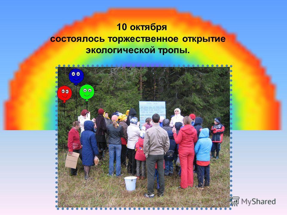 10 октября состоялось торжественное открытие экологической тропы.