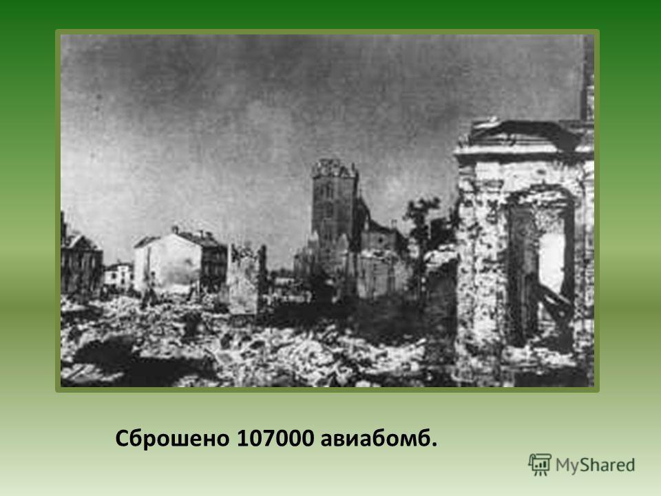 Сброшено 107000 авиабомб.