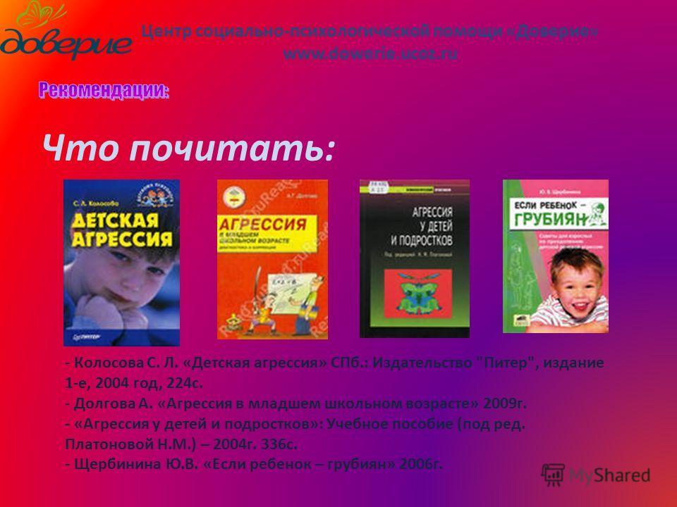 Что почитать: Центр социально-психологической помощи «Доверие» www.dowerie.ucoz.ru - Колосова С. Л. «Детская агрессия» СПб.: Издательство