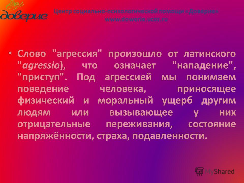 Центр социально-психологической помощи «Доверие» www.dowerie.ucoz.ru Слово