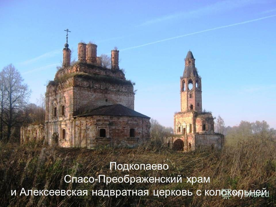 Подкопаево Спасо-Преображенский храм и Алексеевская надвратная церковь с колокольней