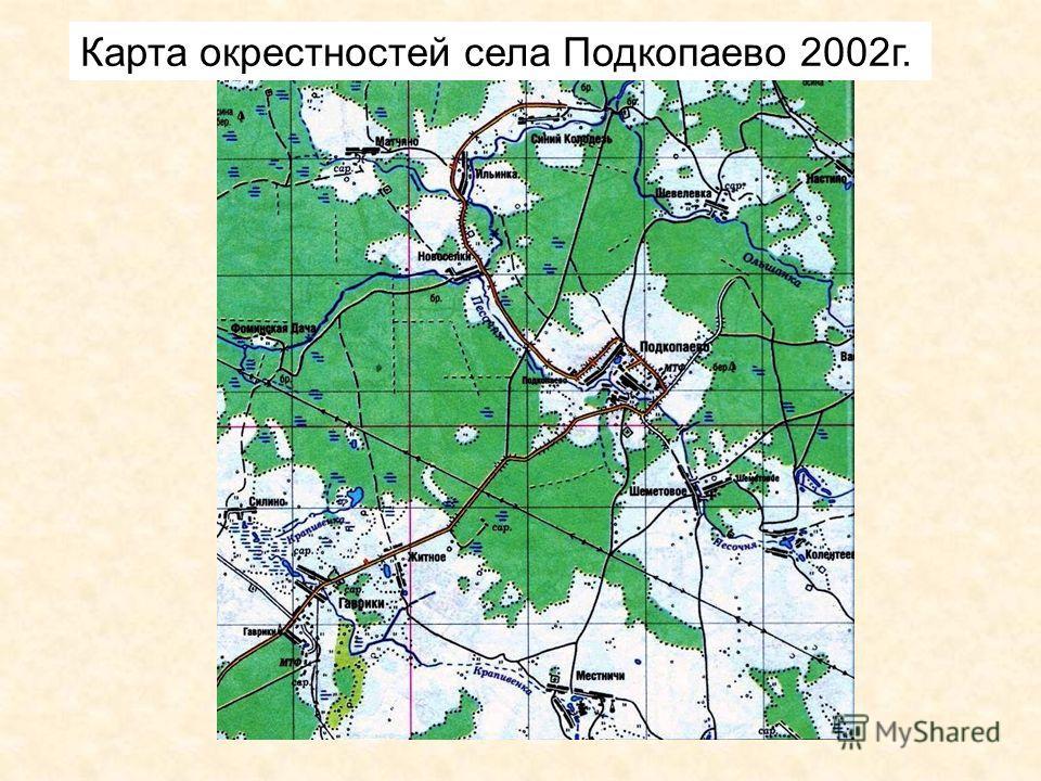 Карта окрестностей села Подкопаево 2002г.