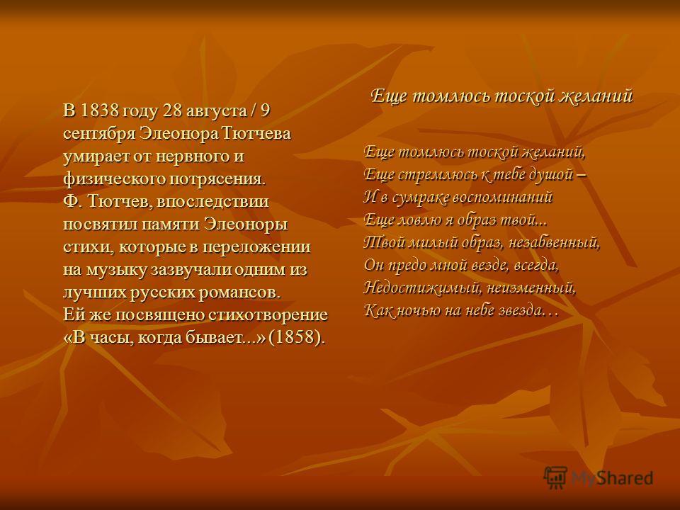 В 1838 году 28 августа / 9 сентября Элеонора Тютчева умирает от нервного и физического потрясения. Ф. Тютчев, впоследствии посвятил памяти Элеоноры стихи, которые в переложении на музыку зазвучали одним из лучших русских романсов. Ей же посвящено сти