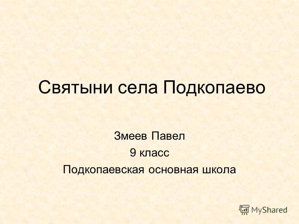 Святыни села Подкопаево Змеев Павел 9 класс Подкопаевская основная школа