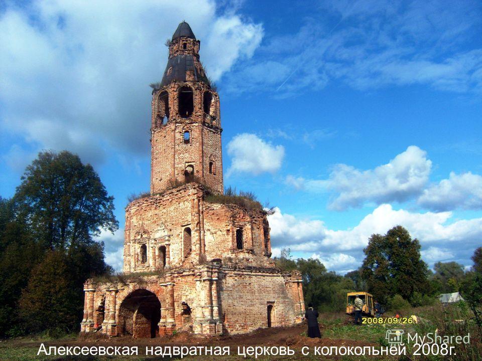 Алексеевская надвратная церковь с колокольней 2008г.