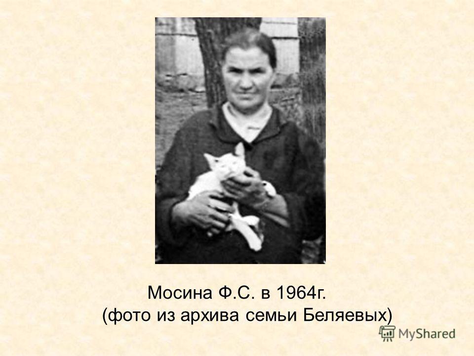 Мосина Ф.С. в 1964г. (фото из архива семьи Беляевых)