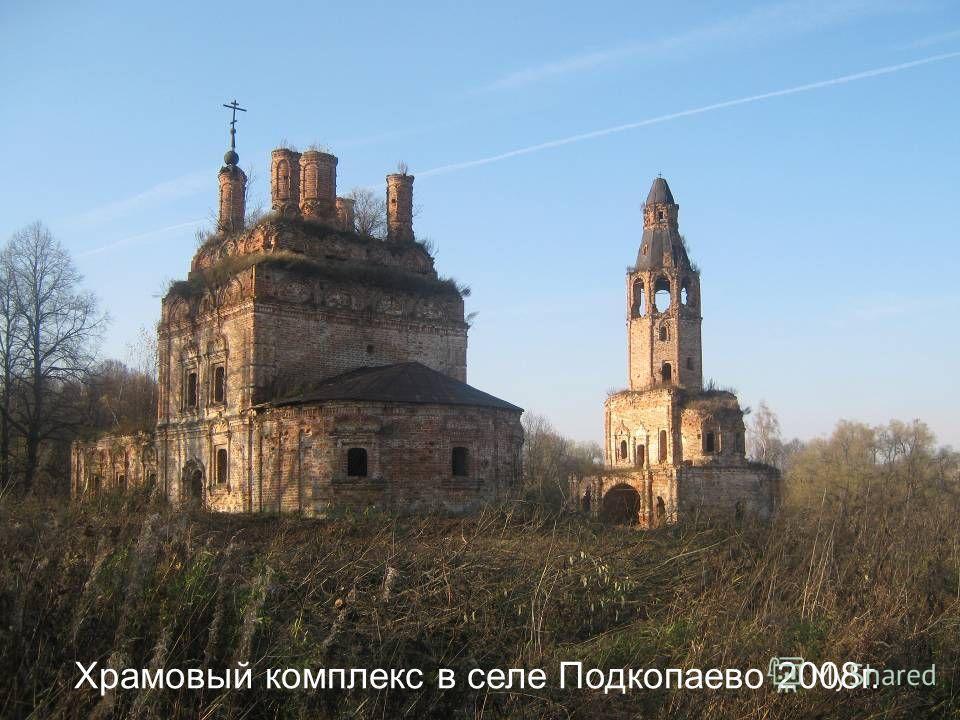 Храмовый комплекс в селе Подкопаево 2008г.