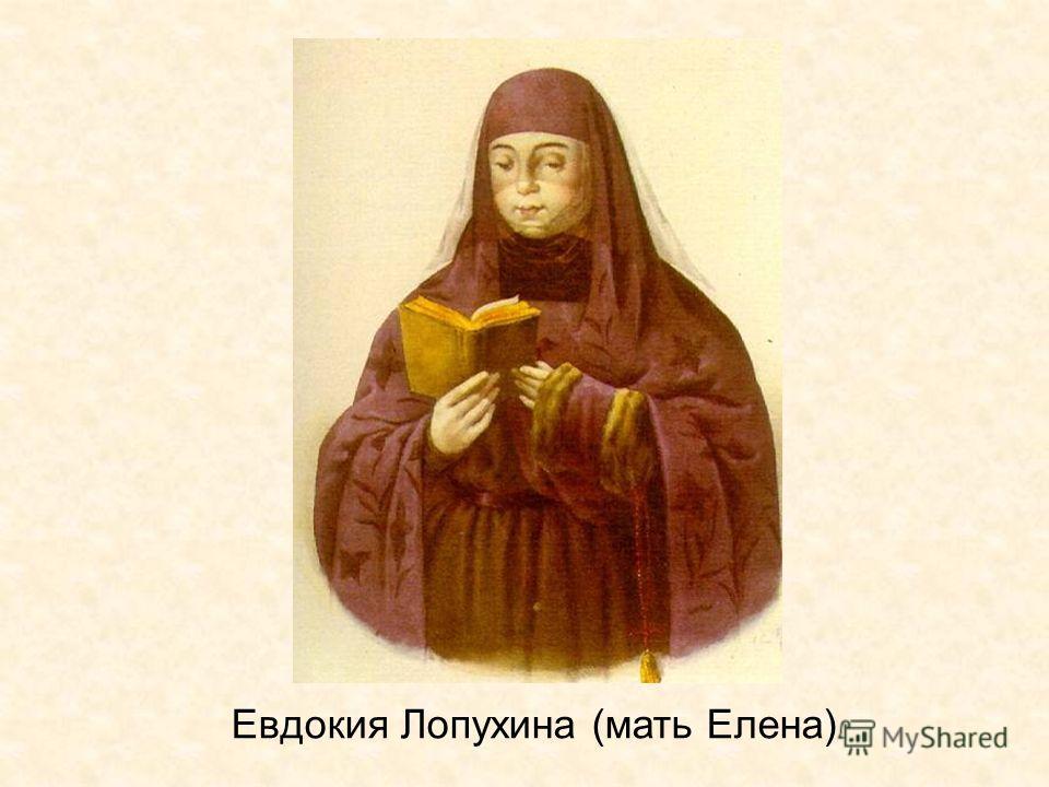 Евдокия Лопухина (мать Елена)