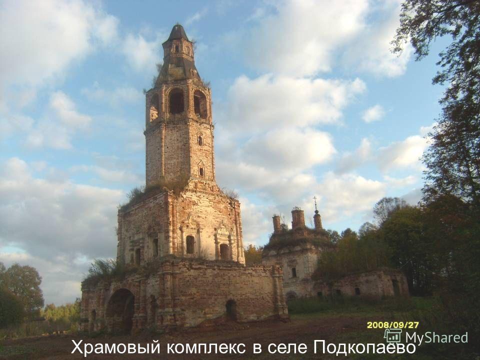 Храмовый комплекс в селе Подкопаево