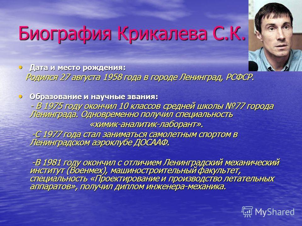 Сергей Константинович Крикалев