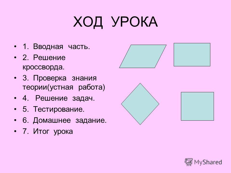 ХОД УРОКА 1. Вводная часть. 2. Решение кроссворда. 3. Проверка знания теории(устная работа) 4. Решение задач. 5. Тестирование. 6. Домашнее задание. 7. Итог урока
