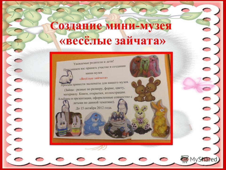 С оздание мини-музея «весёлые зайчата»