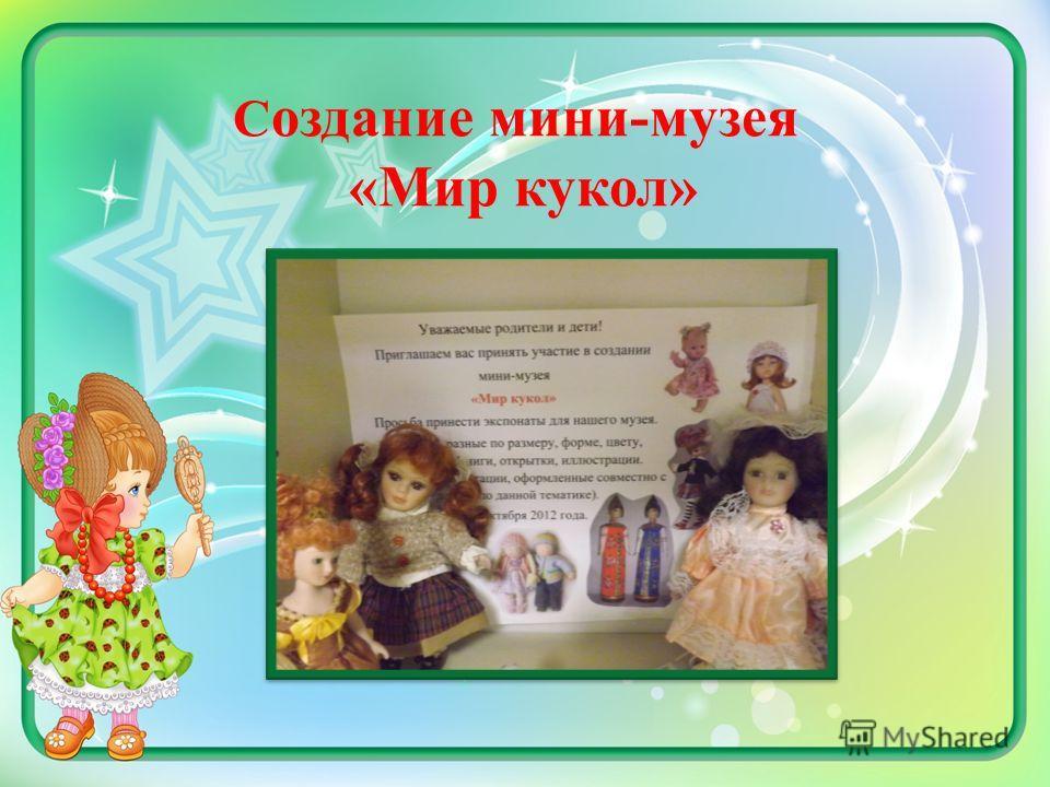 С оздание мини-музея «Мир кукол»