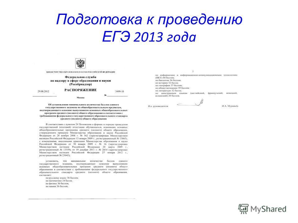 Подготовка к проведению ЕГЭ 2013 года