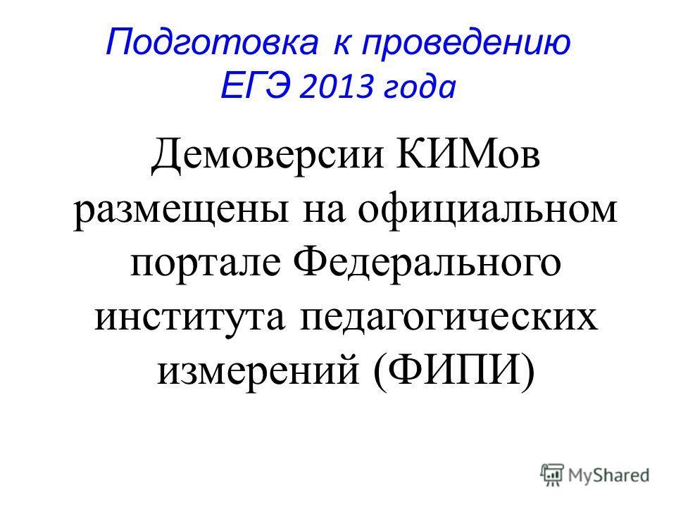 Демоверсии КИМов размещены на официальном портале Федерального института педагогических измерений (ФИПИ)