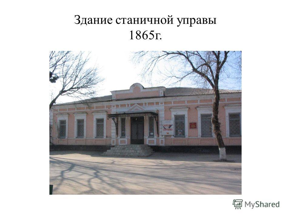 Здание станичной управы 1865г.